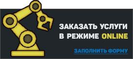 Онлайн-заказ проекта ППР, ППРк, ТК